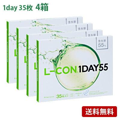 エルコンワンデー55(35枚入)4箱セット(左右各2箱) コンタクトレンズL-CON1DAY55シンシアワンデー1日使い捨て35