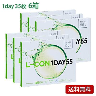 エルコンワンデー55(35枚入)6箱セット(左右各3箱) コンタクトレンズL-CON1DAY55シンシアワンデー1日使い捨て35