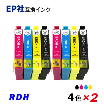RDH-4CL 4色セットx2 計8本 RDH-BK-L RDH-C RDH-M RDH-Y RDH リコーダー ブラック シアン マゼンタ イエロー プリンター用互換インク EP社 ICチップ付 残量表示