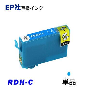 RDH-C 単品 シアン RDH-BK-L RDH-C RDH-M RDH-Y RDH リコーダー プリンター用互換インク EP社 ICチップ付 残量表示 RDH-4CL