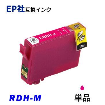 RDH-M 単品 RDH-BK-L RDH-C RDH-M RDH-Y RDH リコーダー マゼンタ プリンター用互換インク EP社 ICチップ付 残量表示 RDH-4CL