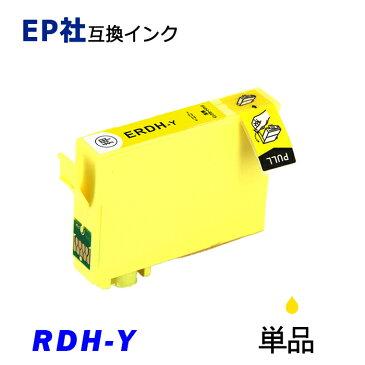 RDH-Y 単品 イエロー RDH-BK-L RDH-C RDH-M RDH-Y RDH リコーダー プリンター用互換インク EP社 ICチップ付 残量表示 RDH-4CL
