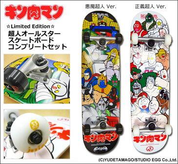 【キン肉マン】【スケボー/スケートボード/完成品】【送料無料】キン肉マン・超人オールスター・スケートボードコンプリートセット