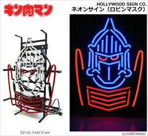 【キン肉マン】【インテリア】HOLLYWOOD SIGN CO./ネオンサイン(ロビンマスク)