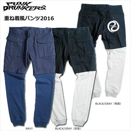 【先行予約】PUNKDRUNKERS(パンクドランカーズ)/重ね着風パンツ2016/2016年2月入荷予定