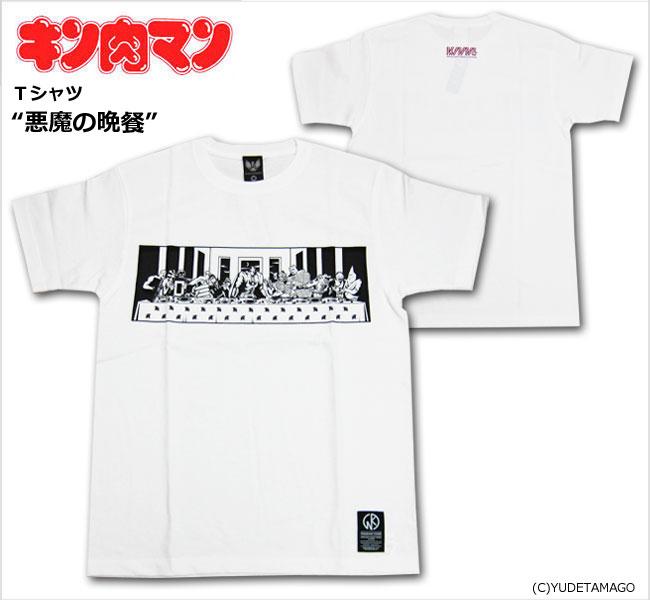 【キン肉マン】悪魔の晩餐 Tシャツ/KINNIKUMAN MUSCLE APPAREL