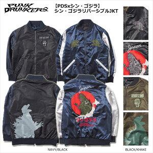 【SALE】PUNK DRUNKERS(パンクドランカーズ)/PDSxシン・ゴジラ/シン・ゴジラリバーシブルJKT
