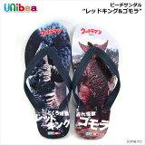 【ウルトラマン】Unibea(ユニビー)ビーチサンダル×円谷プロ/ウルトラ怪獣/レッドキング&ゴモラ