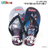 【ウルトラマン】Unibea(ユニビー)ビーチサンダル×円谷プロ/
