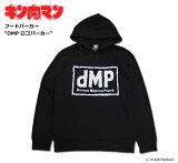 【キン肉マン】DMPロゴパーカー/キン肉マン2世/MUSCLEAPPAREL