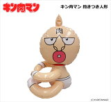 【キン肉マン】キン肉マン抱きつき人形