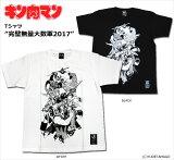 【キン肉マン】完璧無量大数軍2017Tシャツ/KINNIKUMANMUSCLEAPPAREL