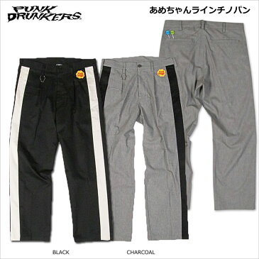 PUNK DRUNKERS(パンクドランカーズ)/あめちゃんラインチノパン