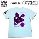 【キン肉マン】キン肉マングレート・ローリングソバット Tシャツ/キン肉マン×ART JUNKIE/アートジャンキー