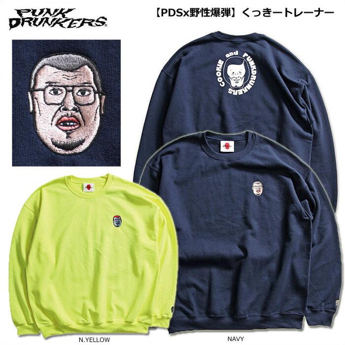 PUNK DRUNKERS(パンクドランカーズ)/PDS×野性爆弾/くっきートレーナー