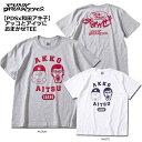 【SALE】PUNK DRUNKERS(パンクドランカーズ)/PDS×和田アキ子/アッコとアイツにおまかせTEE