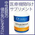 【医師監修】 3系脂肪酸 EPA&DHA+ (30日分) 90粒 健康値が気になる方に サラサラ成分 亜麻仁油 DHA EPA サプリ ドクターズサプリメント