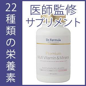 【医療監修】プレミアムマルチビタミン&ミネラル (30日分) 180粒 マルチビタミン ミネラル ビタミン サプリ ドクターズサプリメント