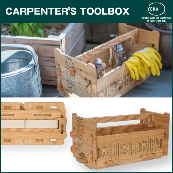 収納家具, 木箱 YOKA CARPENTERS TOOLBOX ()