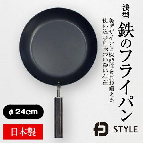 鉄製フライパン 鉄のフライパン(IH対応)日本製 24cm FDSTYLE おすすめ 人気...