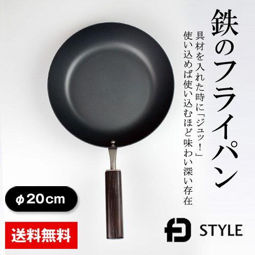 鉄 フライパン IH対応 スキレット20cm 日本製IH200V対応 送料無料(一部地域...