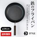鉄のフライパン 鉄 26cm fdstyle フライパン【日本製】 IH対応 おすすめ 鉄製 …