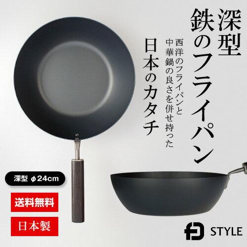鉄 フライパン 深型フライパン IH200V対応日本製 中華鍋 φ24cm/北京鍋 深...