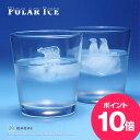 < ポーラーアイス > 流氷にのったシロクマやペンギンの立体的なロックアイスができる製氷...