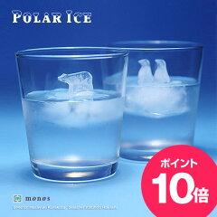 ポーラーアイス 即納 流氷にのったシロクマやペンギンの立体的なロックアイスができる製氷器【M...