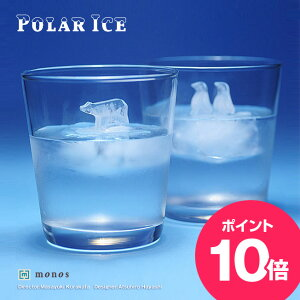ポーラーアイス(POLAR ICE) 即納 流氷にのったシロクマやペンギンの立体的なロックアイスができ...