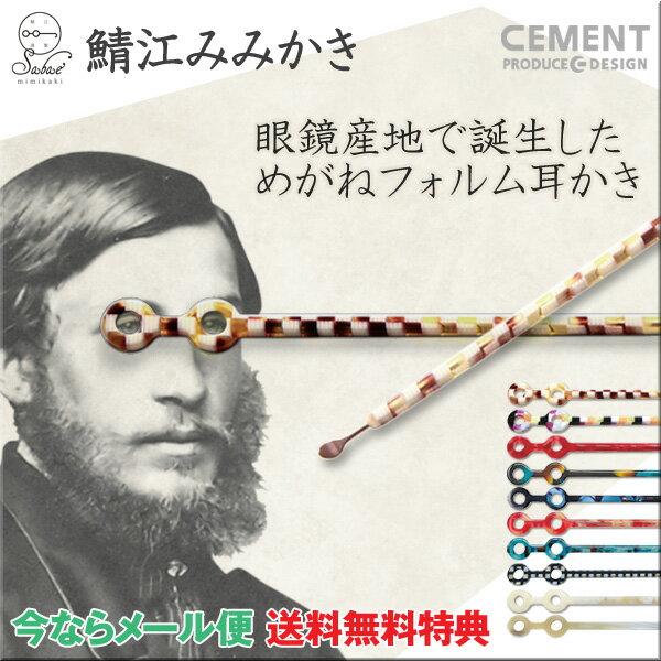 【メール便送料無料】耳かき sabae mimikaki(鯖江みみかき)【メール便/ネコポス対応】日本製 CEMENT セメント