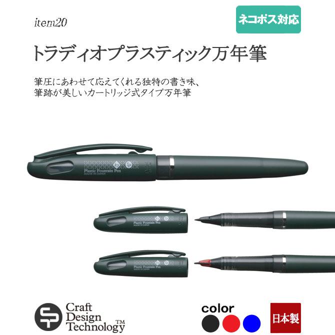筆記具, 万年筆 ()Craft Design Technology()940-017TR(item20 ) CDT