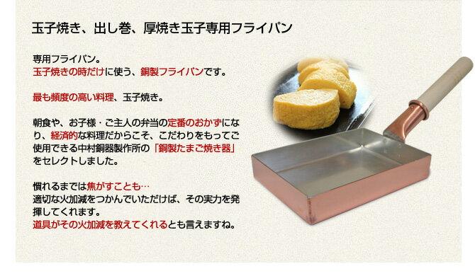 銅製 卵焼きフライパン 卵焼き器 玉子焼き器 中村銅器