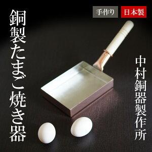 卵焼き フライパン 銅製 卵焼き器 玉子焼き器【中村銅器製作所】ガス火用 日本製(職人手作)