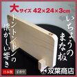 双葉商店 まな板 木 木製 いちょうのまな板【大(42cm×24cm)】【送料無料】日本製