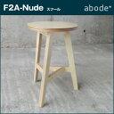 ABODE 【F2A-Nude】スツール/【日本製】サイドテーブル ABODE(アボード)お洒落スツール デザイナーズスツール :プロダクト:ABODE【アボード】★