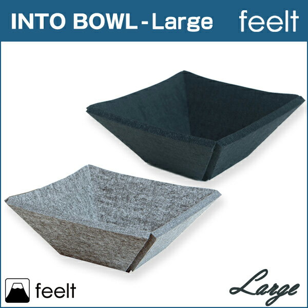 feelt【INTO BOWL- Large】