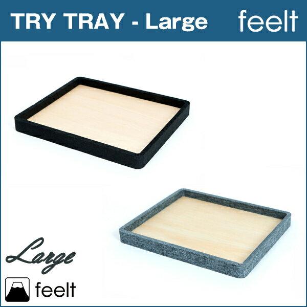 feelt【TRY TRAY-Large】