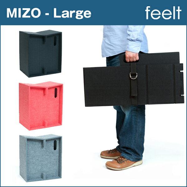 feelt【MIZO-Large】チェア