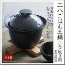 二八ごはん土鍋 炊飯土鍋 2合炊 ガス火/直火用 日本製 美