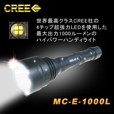CREE社製LED使用・多機能照射モード1000ルーメン 充電式LEDハンディライト MCE-1000