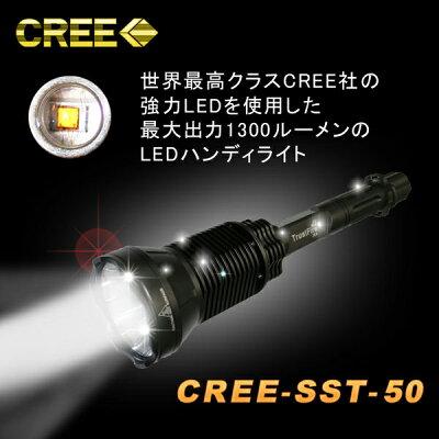 CREE社製LED使用・多機能照射モード1300ルーメン 充電式LEDハンディライト