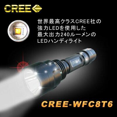 CREE社製LED使用・多機能照射モード240ルーメン 充電式LEDハンディライト-wfc8t6