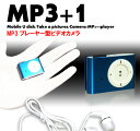 MP3 ビデオカメラ