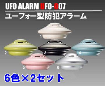 【お買い得6色×2セット】UFO型防犯アラーム