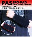 スペクトラ 手甲用のオプション殴打保護パッド 心材には7.5mm×5mm×175mmサイズのFRPを2本使用。殴打パッド