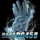防水通気タフシールドDG458