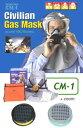 核兵器・生物ガス・化学兵器対応(NBC)シビリアンフードマスクシビリアンガスマスク CM-01