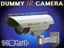 より本物に見えるダミーカメラ【お買い得10個セット】赤外線型ダミーカメラ CA-11