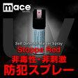 防犯スプレー 携帯 護身 mace(メース)ストッパレッド 7070